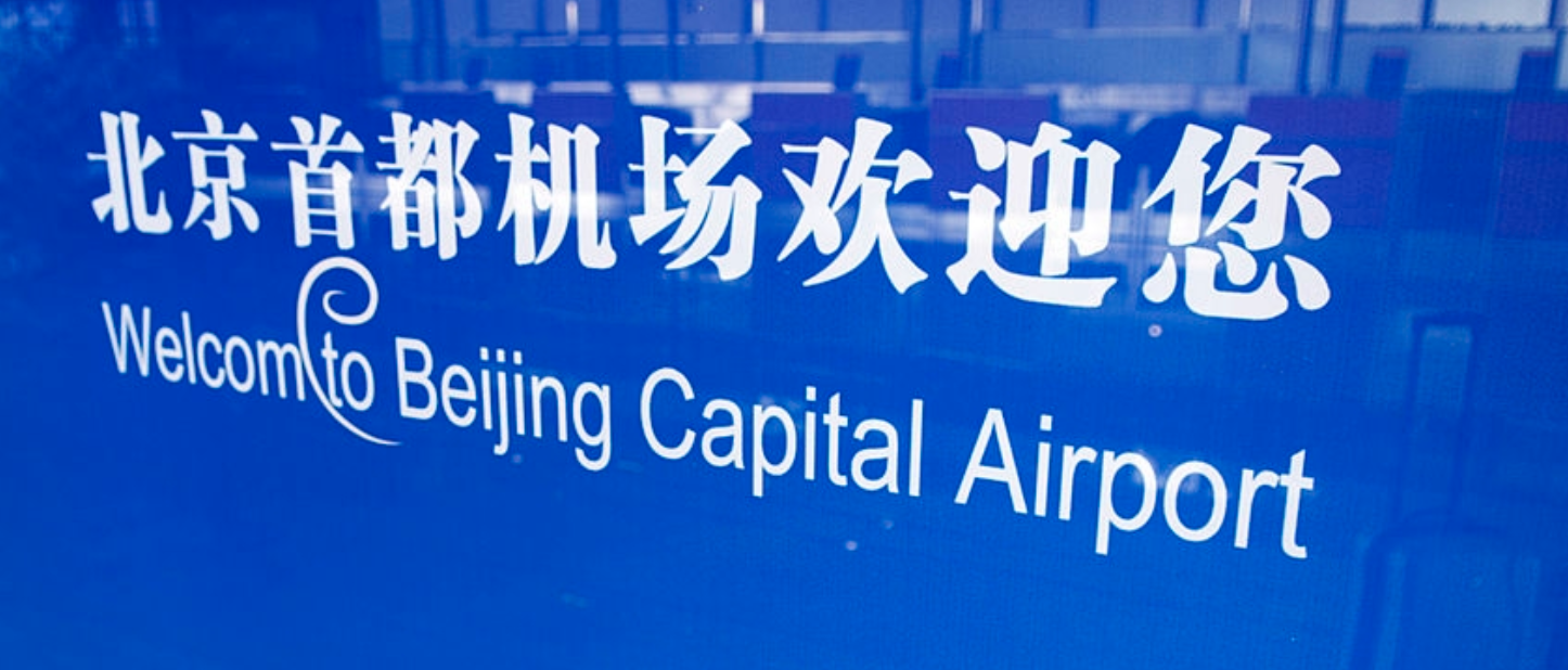 Beijing Airport Restrictions until September 6